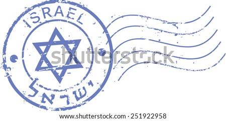 Blue postal grunge stamp 'Israel'. English and hebrew inscription. - stock vector