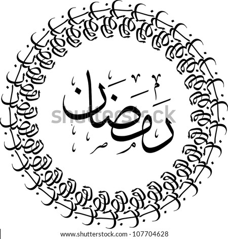 Border from creative repetition of Ramadan in thuluth arabic calligraphy style (vector). Ramadan/Ramadhan/Ramazan is a holy fasting month for Muslim/Moslem.