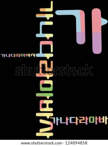 bright and colorful letters with black background - stock vector