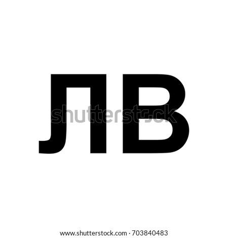 Bulgarian Currency Symbol Images Free Symbol Design Online