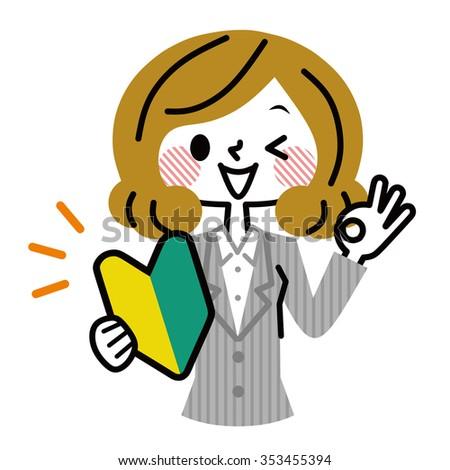 Businesswoman beginner - stock vector