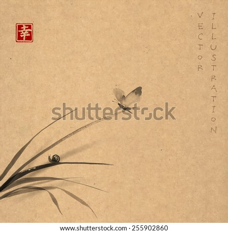 "Butterfly and little snail on leaves of grass. Hand-drawn with ink in traditional Japanese style sumi-e on vintage paper. Sealed with hieroglyph ""happiness""  - stock vector"