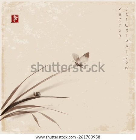 """Butterfly and little snail on leaves of grass. Hand-drawn with ink in traditional Japanese style sumi-e on vintage paper. Sealed with hieroglyph """"happiness""""  - stock vector"""
