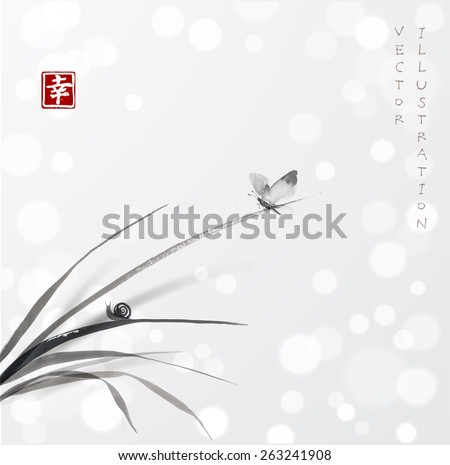 """Butterfly and little snail on leaves of grass. Hand-drawn with ink in traditional Japanese style sumi-e on white glowing background. Sealed with hieroglyph """"happiness""""  - stock vector"""