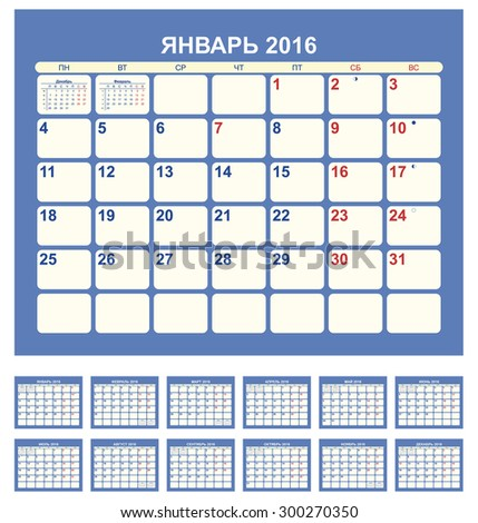Calendar for 2016 (Russian language) - stock vector