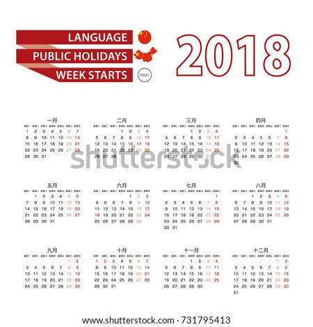 Calendar 2018 Chinese Language Public Holidays Stock ...