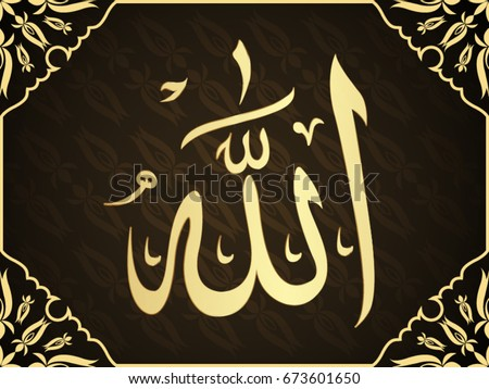 how to write allah in arabic calligraphy images