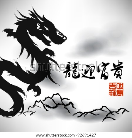 dragon calligraphy stock images royalty free images vectors