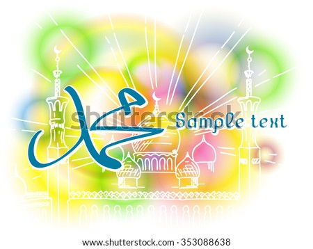 Calligraphy Name of prophet Mohammed and sketch Silhouette of mosque with minarets. Islamic Muslim holiday Mawlid birthday of prophet Muhammad, Ramadan Kareem, Eid Mubarak, Newroz, Laylat, Ashura - stock vector