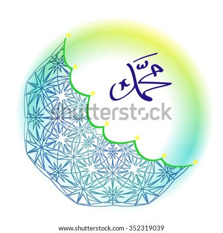 Calligraphy Name Prophet Mohammed Symbol Islam Stock Vector