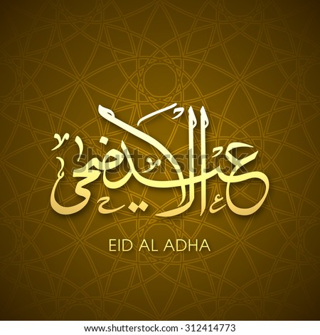 Eid Ul Adha Stock Images, Royalty-Free Images & Vectors ...