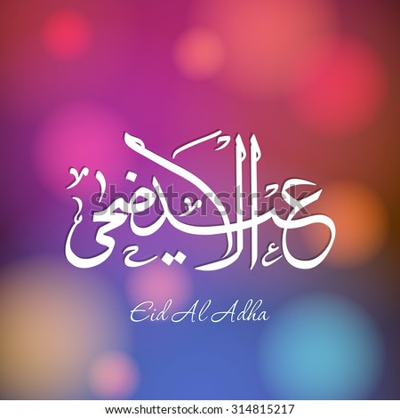 eid day essay This is how i spent my eid day celebrating and enjoying with my family and friends it was so far my best eid ever and i can never forget this day posted by.