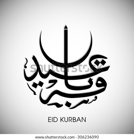Calligraphy of Arabic text of Eid Kurban for the celebration of Muslim community festival. - stock vector