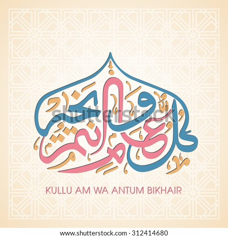 """Calligraphy of Arabic text of """"May you be well every year(Kullu-Am-Wa-Antum-Bikhair)"""" for the celebration of Muslim community festival. - stock vector"""