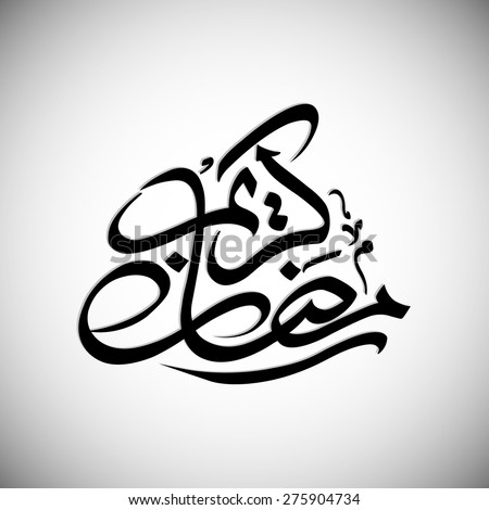 Calligraphy of Arabic text of Ramadan Kareem for the celebration of Muslim community festival. - stock vector