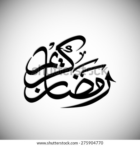 Calligraphy of Arabic text of Ramadan Kareem for the celebration of Muslim community festival.