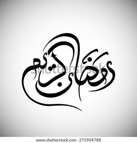 Calligraphy of Arabic text of Ramadan Kareem for the celebration of Muslim community festival. - stock vector