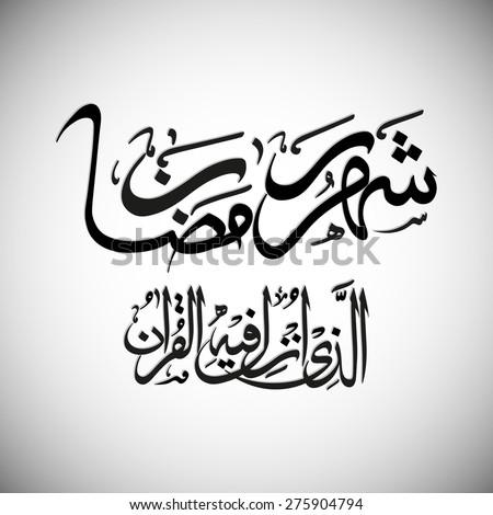 Calligraphy of Arabic text of Shehro Ramadan Al Lazi Anjila Feehill Kuran for the celebration of Muslim community festival. - stock vector