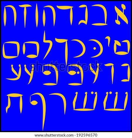 Calligraphy of Hebrew alphabet/gold strokes with shadow & highlights against dark blue background