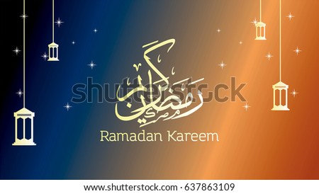 Calligraphy Ramadan Kareem wallpaper