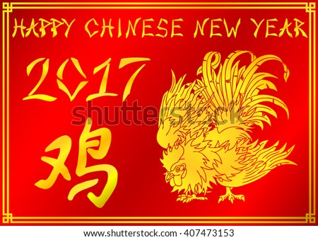 Card of happy Chinese new year 2017, a gold fiery rooster and the Chinese symbol on a red background. Vector illustration.