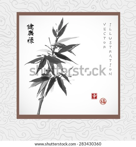"""Card with bamboo on white background in sumi-e style. Hand-drawn with ink. Vector illustration. Contains signs """"luck"""". """"happiness"""" (red stamps), """"health"""", """"well-being"""".  - stock vector"""