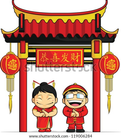 Cartoon of Boy & Girl Greeting Chinese New Year - stock vector