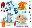 cartoon russian alphabet for...