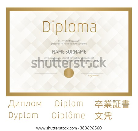 Certificate, Diploma of completion, vector design template - stock vector