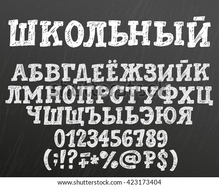 Chalk cyrillic alphabet. Title in Russian: School one. White uppercase sketchy letters, numbers and special symbols on textured blackboard background. - stock vector