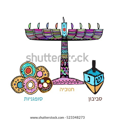 Chanukah candle, sevivon, donuts. Doodle, zentangle, sketch, draw hand. Jewish religious holiday of Hanukkah. Hebrew letters. Coloring. Colorful vector illustration on isolated background.