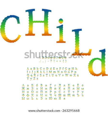 Cheerful Children's font. Rainbow. The letters and numbers. Vector. English, Russian, Ukrainian. Alphabet small letters, big letters, 1 2 3 4 5 6 7 8 9 0. - stock vector