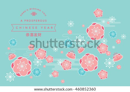 cherry blossom/ chinese new year template vector/illustration with chinese character that means wishing you prosperity