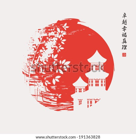 cherry blossoms and pagoda in the sun. The Chinese characters Perfection, Happiness, Truth - stock vector