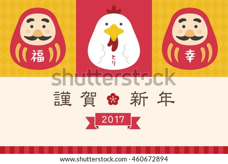 Chicken and Daruma , 2017 new year card / translation of chinese character is Happy New Year