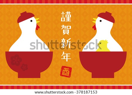 Chicken rice cake , 2017 new year card / translation of chinese character is Happy New Year