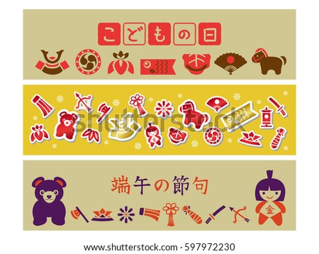 "Child's day banner set. /In Japanese it is written ""Child's Day""."
