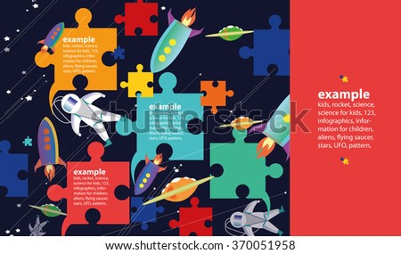 Children's Space colorful illustration  with rockets and astronauts UFO stars - stock vector