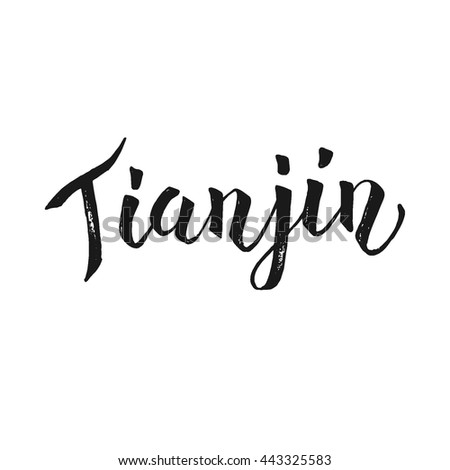China city Tianjin hand drawn vector lettering. Modern calligraphy brush lettering. Ink calligraphy. Tianjin drawing isolated on white background.