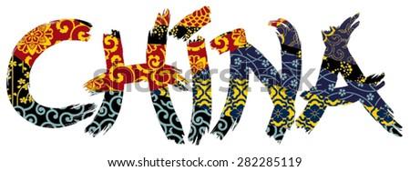 Traditional China Patterns china wordmark vector calligraphy traditional chinese stock vector