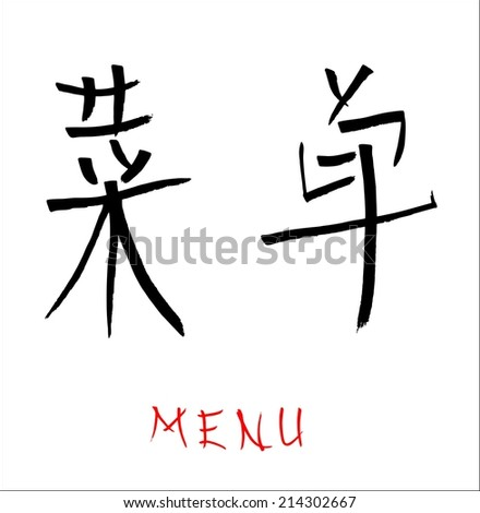 Chines calligraphy hieroglyph art with transcription