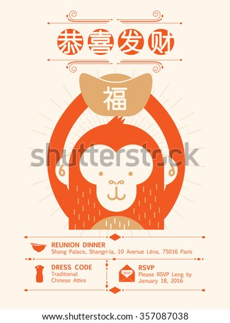 chinese calendar/ chinese new year/ year of the monkey vector/illustration with chinese character that reads wishing you prosperity and fortune  - stock vector