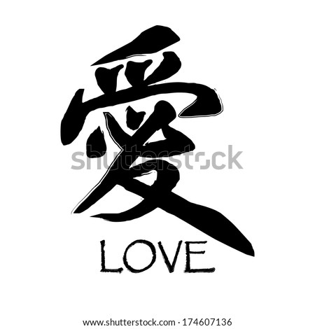Chinese Calligraphy Ai Translation Love Kanji Stock Vector 2018