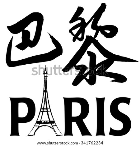 Chinese Calligraphy ba li, Translation: Paris, capital of France - stock vector