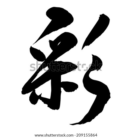 Chinese calligraphy cai, Translation: (bright) color, variety, applause, applaud & lottery prize. - stock vector