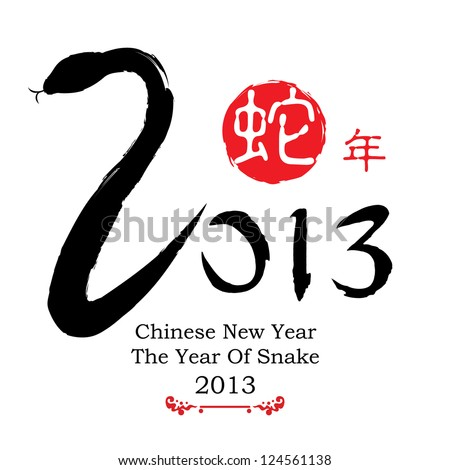 Chinese Calligraphy 2013/ Chinese Calligraphy for the Year of Snake 2013 - stock vector