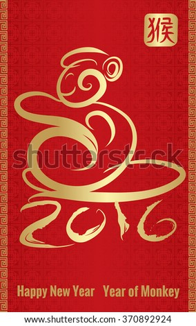 Chinese calligraphy, Chinese New Year 2016. Year of the Monkey. Chinese seal wan shi ru yi, Translation: Everything is going very smoothly. Vector illustration - stock vector