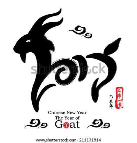 Chinese Calligraphy 2015.  chinese seal translation: Everything is going very smoothly. chinese wording translation: Chinese calendar for the year of goat 2015 & spring - stock vector