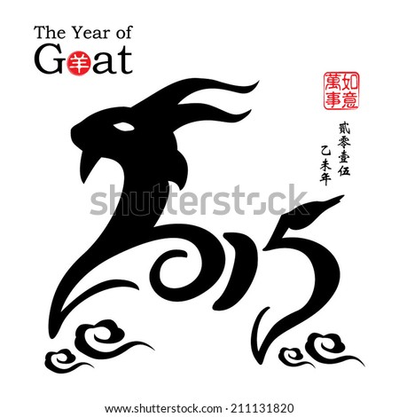 Chinese Calligraphy 2015.  chinese seal translation: Everything is going very smoothly. chinese wording translation: Chinese calendar for the year of goat 2015 & spring
