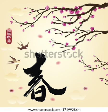 Chinese Calligraphy chun, Translation: spring, spring season. stylized cherry blossom with chinese traditional magpie. Chinese seal wan shi ru yi, Translation: Everything is going very smoothly. - stock vector
